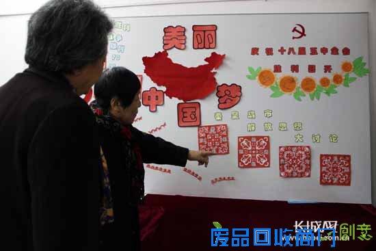 中国--中国梦的剪纸用