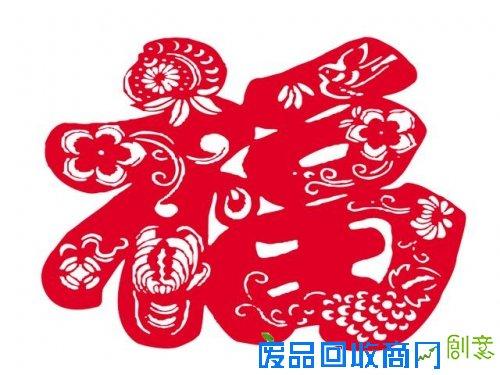 春节福字剪纸精美图案大全