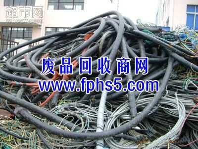沈阳废电缆回收、沈阳废电线回收、辽宁回收漆包线、沈阳铜电缆回收、废电线收购