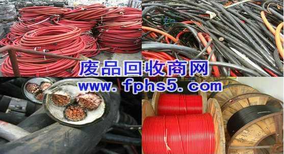 辽宁废电缆回收、沈阳回收电缆线、吉林电缆回收、抚顺电线回收、未扒皮电缆回收