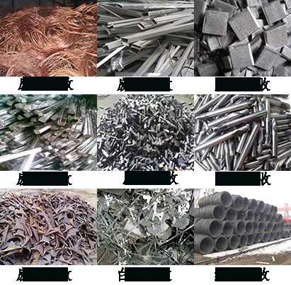 废旧金属回收