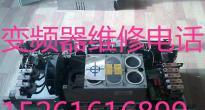 凤城变频器维修出售